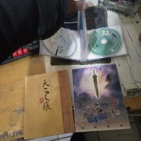 轩辕剑叁外传-天之痕(简体中文版、4CD、图解攻略、操作手册、三个锦囊全)