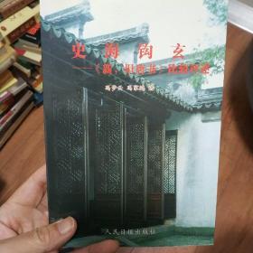 史海钩玄:《新、旧唐书》比较评述