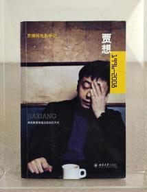 著名导演 贾樟柯题词签名本 回忆录《贾想1996-2008 贾樟柯电影手记》北京大学出版社 2009年1版1印