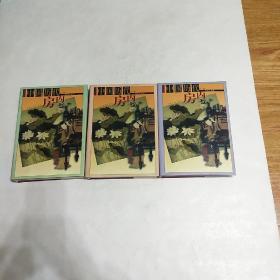 中国历代房内考   上册有勾画有一点字迹(上中下)带外盒书如其图片一样请看清图片在下单