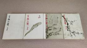 金庸代表作 武侠名著《笑傲江湖 》四册全,远景出版事业公司 1982年出版