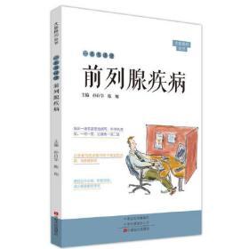 库存新书  一本书读懂:前列腺疾病(2021农家书屋总署*)