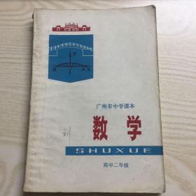 广州市中学课本 数学 高中二年级 文革