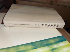 迪庆文史资料 第八辑 赵尚珍签赠