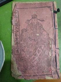 中华民国三十年农历通书