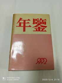 年鉴 1992 徐州铁路分局工会年鉴