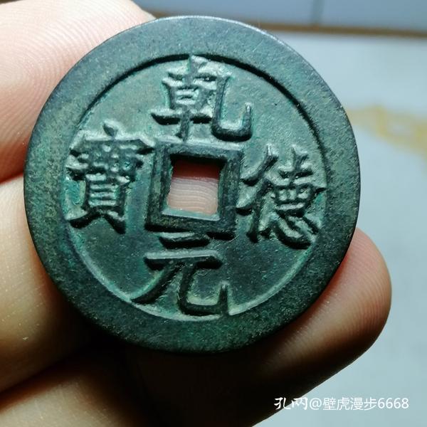 4152.五代十国 乾德元宝