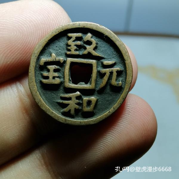 4153.名誉品 至和元宝 紫铜雕母
