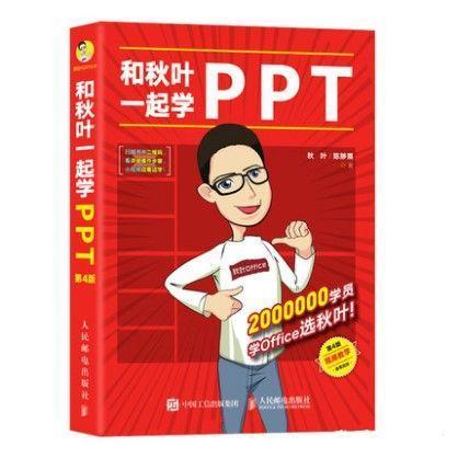 和秋叶一起学PPT