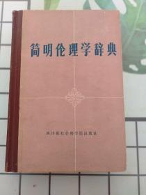 简明伦理学词典