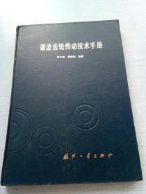 谐波齿轮传动技术手册 [E----105]