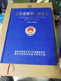 重庆市南岸区检察志(1950-2005)