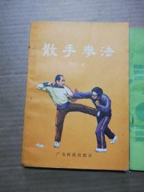 散手拳法  广东科学技术