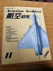 航空档案 2006年11月号