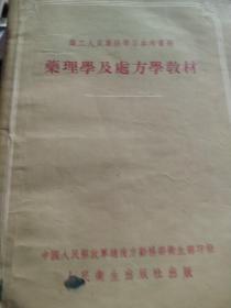 50年代旧书  药理学及处方学教材