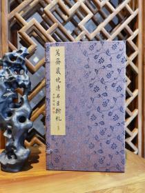 预售·笃斋藏晚清名臣翰札(一函四册)(预计2020.12.17发货)
