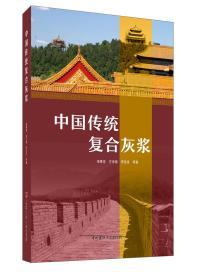 中国传统复合灰浆