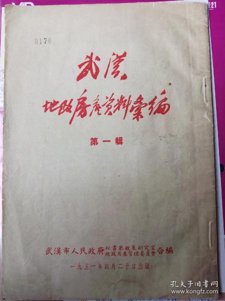 武汉市地政房产资料汇编(第一辑)