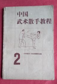 中国武术散手教程(2)