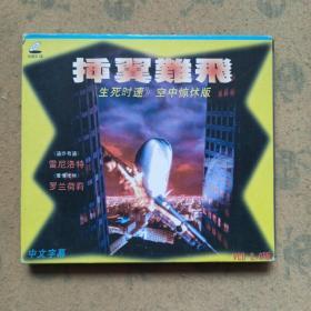插翼难飞(2碟VCD )