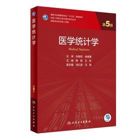 医学统计学(第5版)