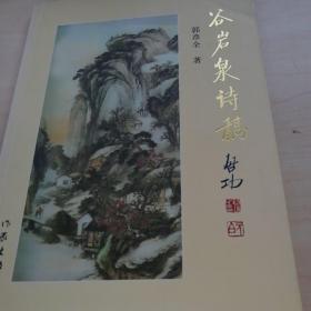 谷岩泉诗稿(作者签名版)