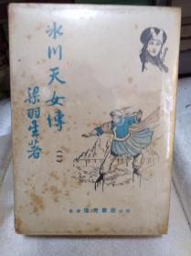 梁羽生武侠名著  冰川天女传 5冊全  70年白皮版有插图