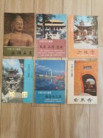中国文物小丛书(18本合售,书名如图)