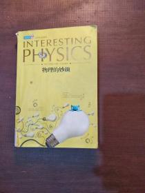 物理的妙趣