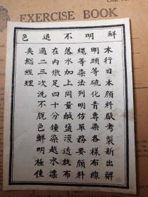 民国时期染料店广告(天津地区)