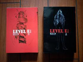 LevelE 完全版【上下两本合售】