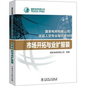 国家电网有限公司技能人员专业培训教材:市场开拓与业扩报装