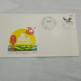 天津开办邮政110周年纪念封
