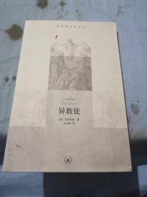 异教徒:基督教经典译丛