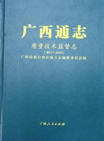 广西通志质量技术监督志(前217--2003)