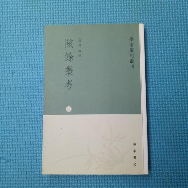 陔馀丛考(全三册)