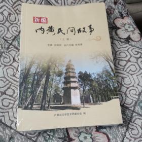 内黄县民间故事(上下册)