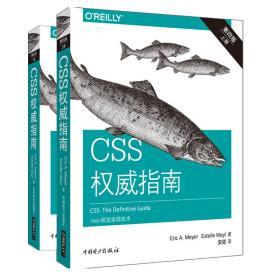 CSS权威指南(第四版):Web视觉呈现技术