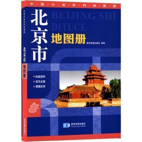 北京市地图册 中国行政地图  新华正版