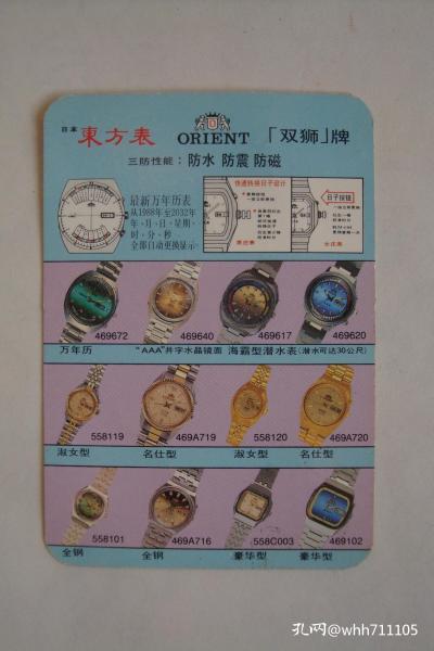 年历卡  东方表   双狮牌   1989年