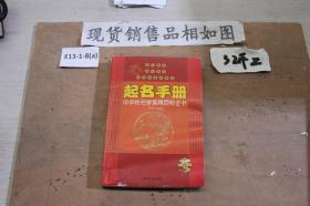 起名手册中华姓名学实用百科全书