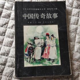 中国传奇故事(多幅精美插图)