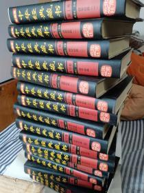 中华经典藏书(全16卷带原盒,全新)