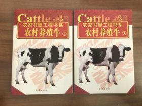 农村养殖牛 上下册(农家书屋工程书系)