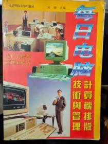 《每日电脑——计算机编辑排版技术与管理 》