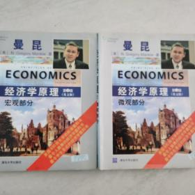经济学原理:微观部分+宏观部分(第4版 英文版)