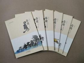 中国画马系列教材:春虎谈马(全6册)