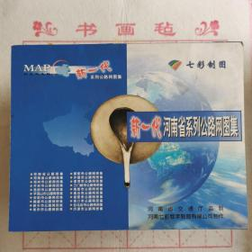 新一代 河南省系列公路网图集 河南省 18个市公路网图集 河南省公路图集和河南省公路网图集共计 20本一套 带外盒