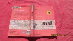高等院校国际经济与贸易系列规划教材:国际结算