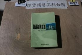 恩施州民族研究丛书鹤峰县民族志